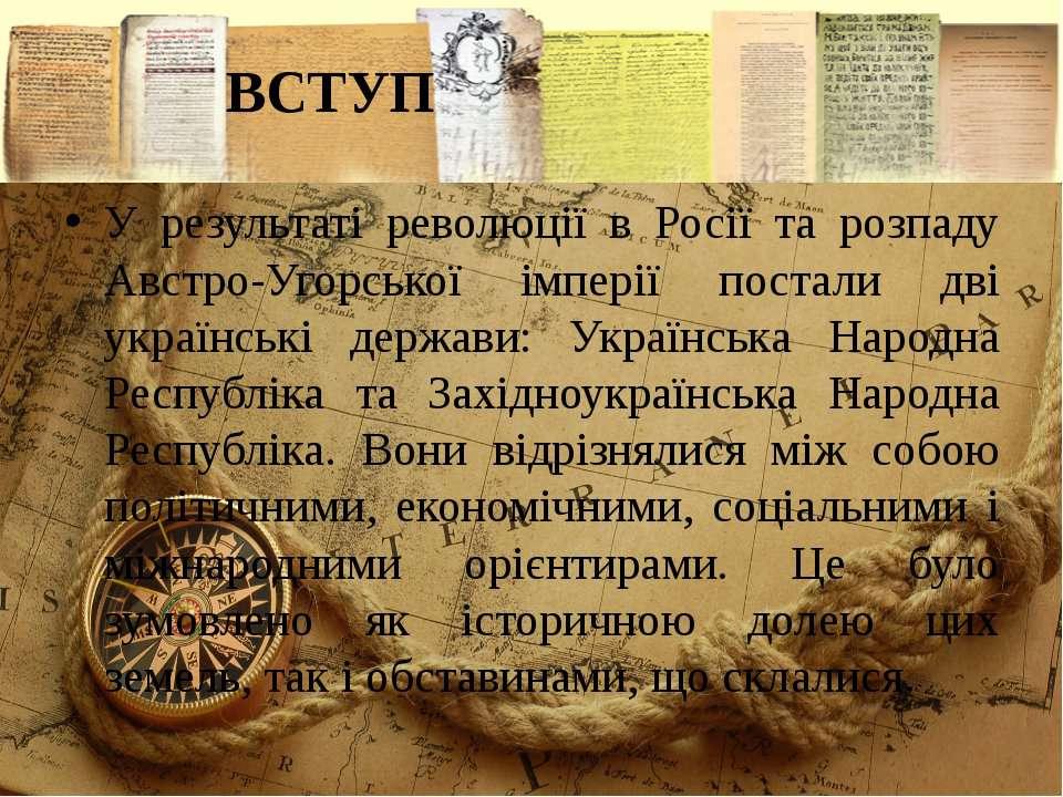 ВСТУП У результаті революції в Росії та розпаду Австро-Угорської імперії пост...