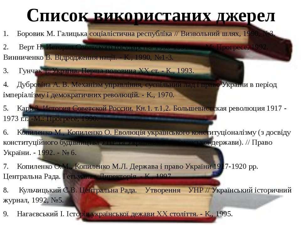 Список використаних джерел 1. Боровик М. Галицька соціалістична республіка //...