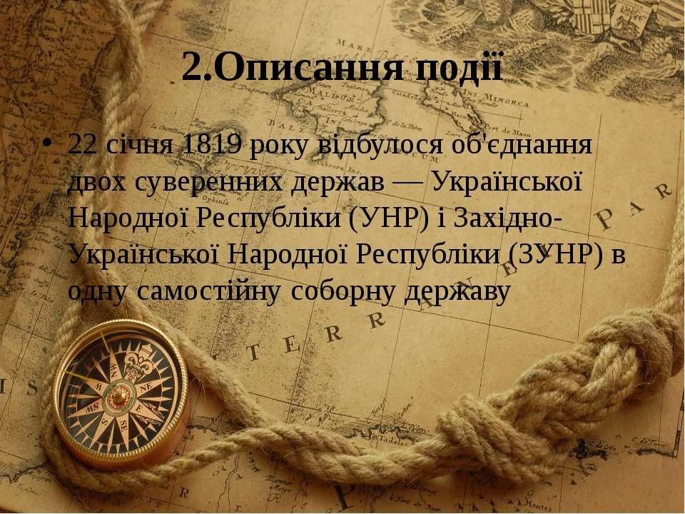 2.Описання події 22 січня 1819 року відбулося об'єднання двох суверенних держ...