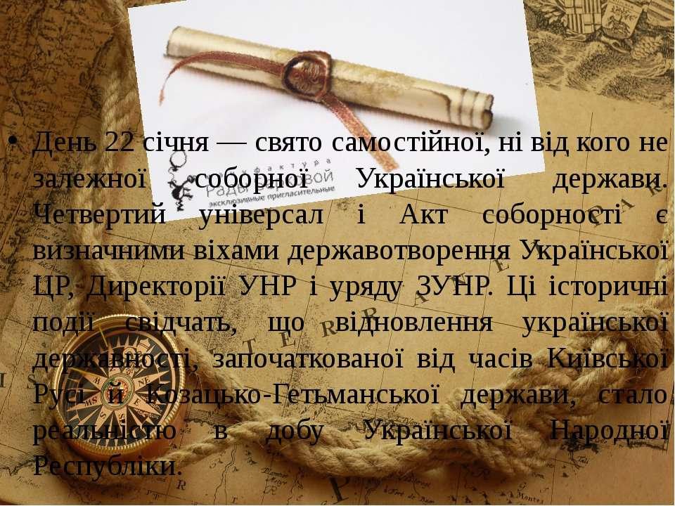День 22 січня — свято самостійної, ні від кого не залежної соборної Українськ...