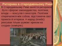 Риторика в стародавньому Римі В Стародавньому Римі заняття риторикою було сфе...