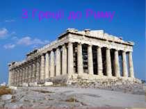 З Греції до Риму