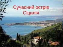 Сучасний острів Сіцилія