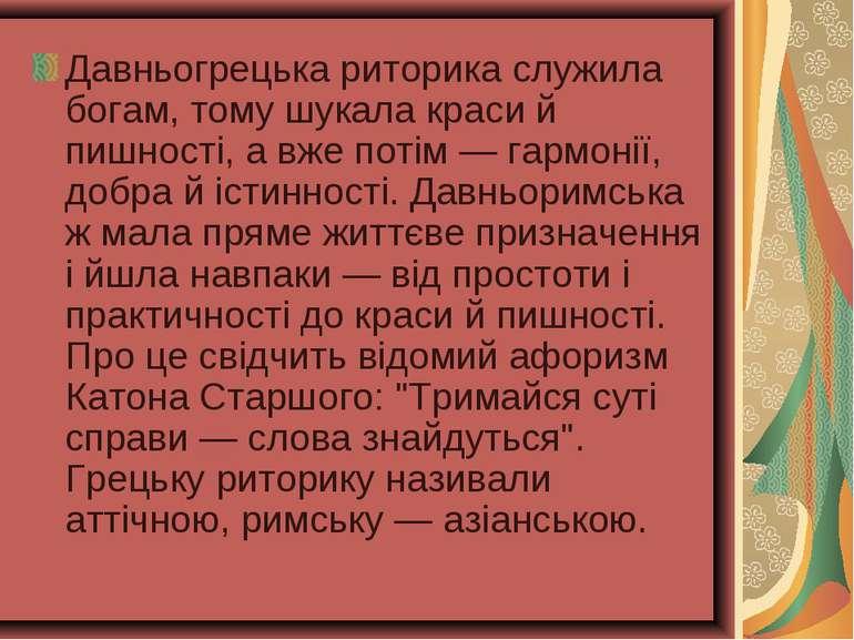 Давньогрецька риторика служила богам, тому шукала краси й пишності, а вже пот...