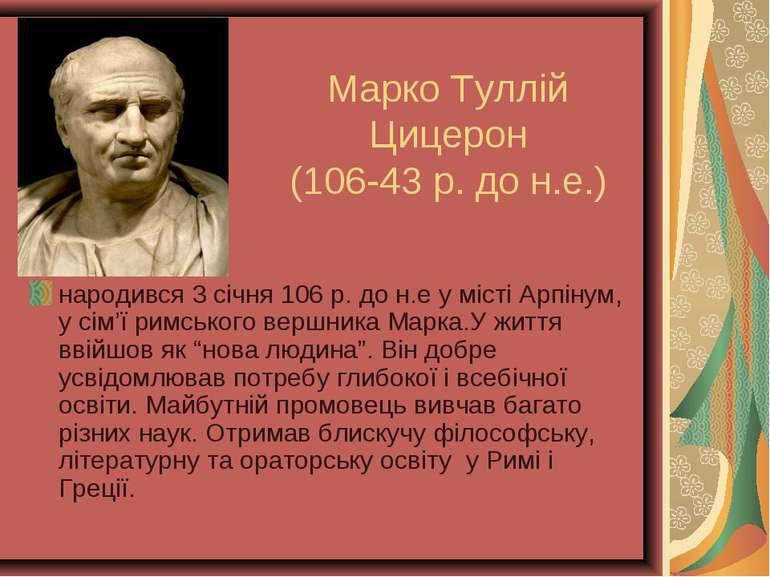Марко Туллій Цицерон (106-43 р. до н.е.) народився 3 січня 106 р. до н.е у мі...