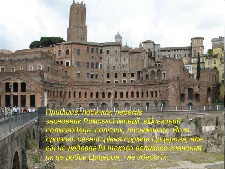 Прийшов, побачив, переміг засновник Римської імперії, військовий полководець,...