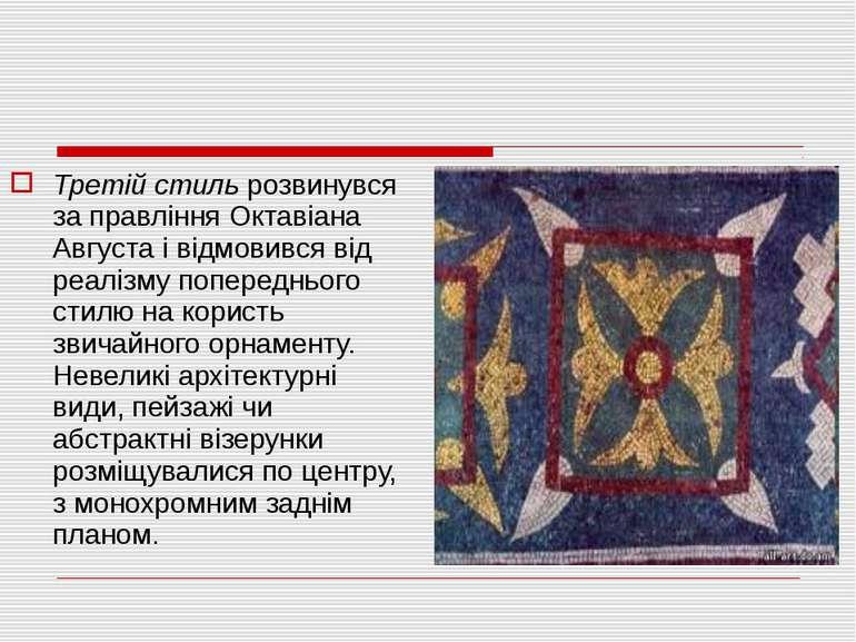 Третій стиль розвинувся за правління Октавіана Августа і відмовився від реалі...