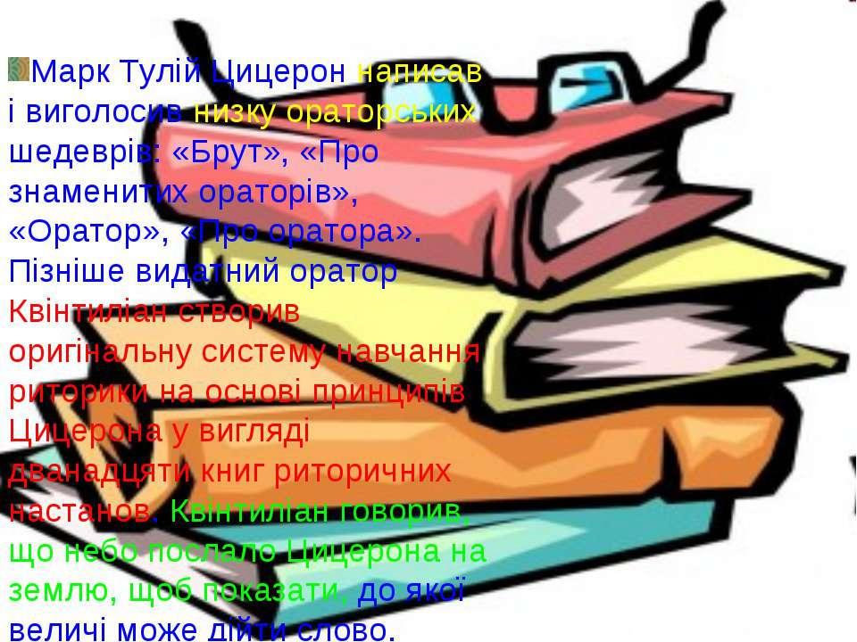 Марк Тулій Цицерон написав і виголосив низку ораторських шедеврів: «Брут», «П...