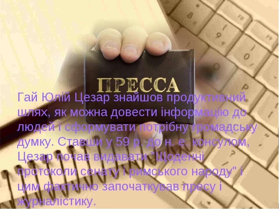 Гай Юлій Цезар знайшов продуктивний шлях, як можна довести інформацію до люде...