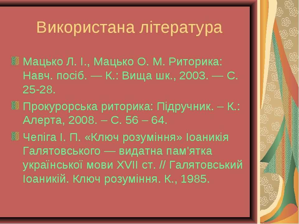 Використана література Мацько Л. І., Мацько О. М. Риторика: Навч. посіб. — К....