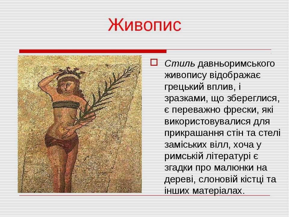Живопис Стиль давньоримського живопису відображає грецький вплив, і зразками,...