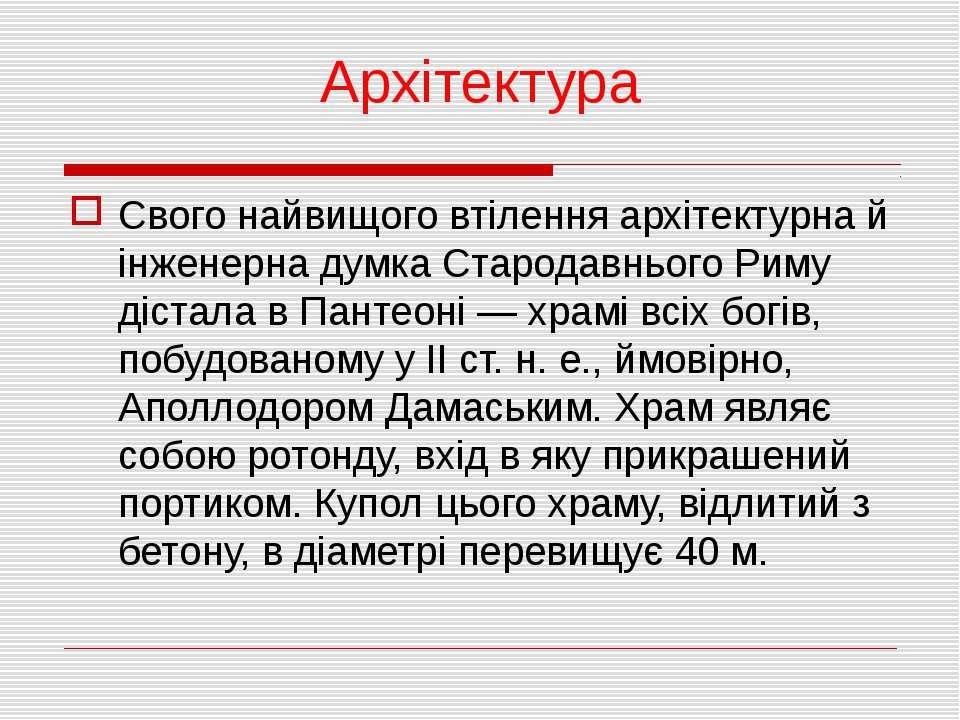 Архітектура Свого найвищого втілення архітектурна й інженерна думка Стародавн...