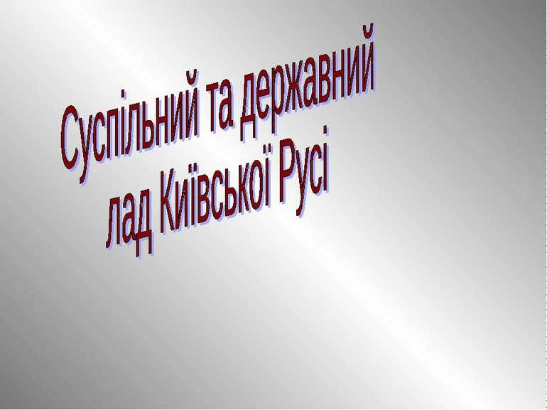 Суспільний та державний лад Київської Русі - презентація з історії ... 2854404be9687
