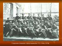Старшини січовиків з представниками УСС. Київ, 1918р