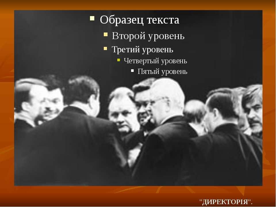 """""""ДИРЕКТОРІЯ""""."""