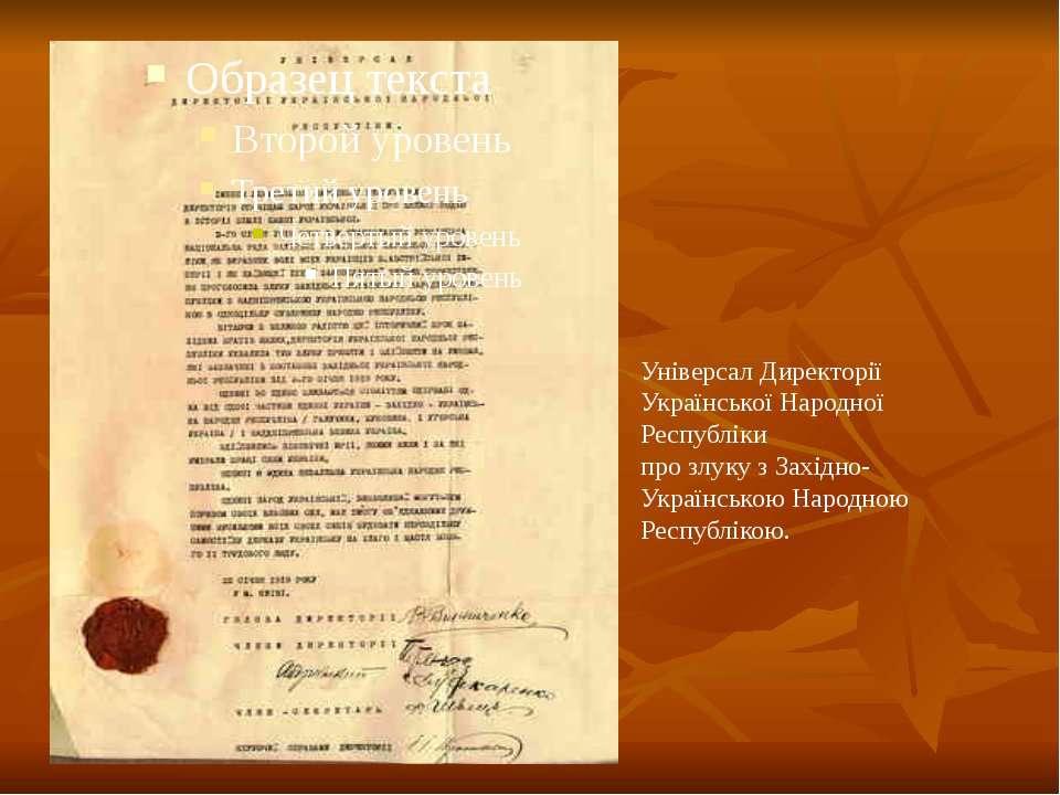 Універсал Директорії Української Народної Республіки про злуку з Західно-Укра...