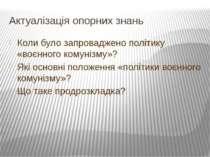 Актуалізація опорних знань Коли було запроваджено політику «воєнного комунізм...