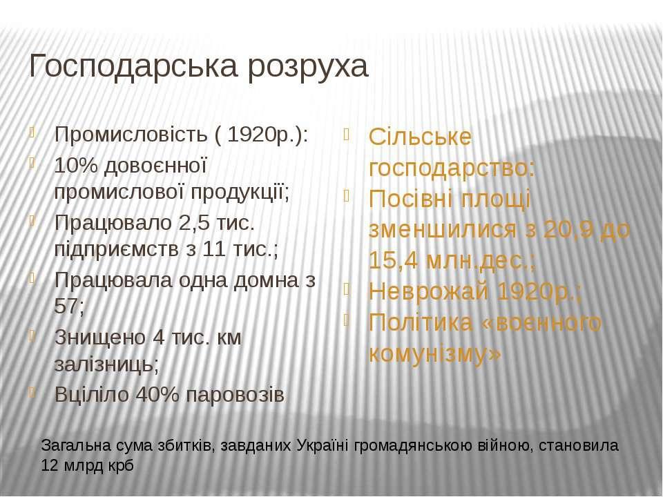 Господарська розруха Промисловість ( 1920р.): 10% довоєнної промислової проду...
