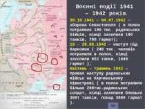 30.10.1941 – 04.07.1942 – оборона Севастополя ( в полон потрапило 100 тис. ра...