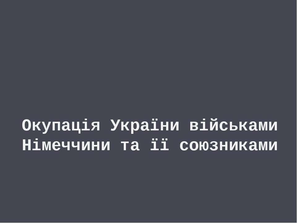 Окупація України військами Німеччини та її союзниками