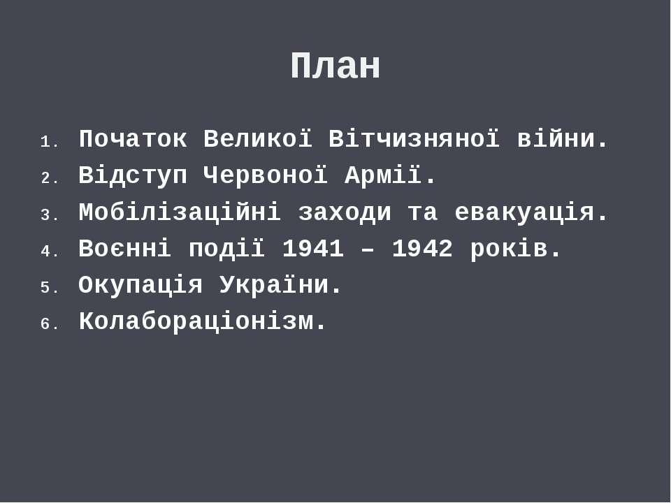 План Початок Великої Вітчизняної війни. Відступ Червоної Армії. Мобілізаційні...