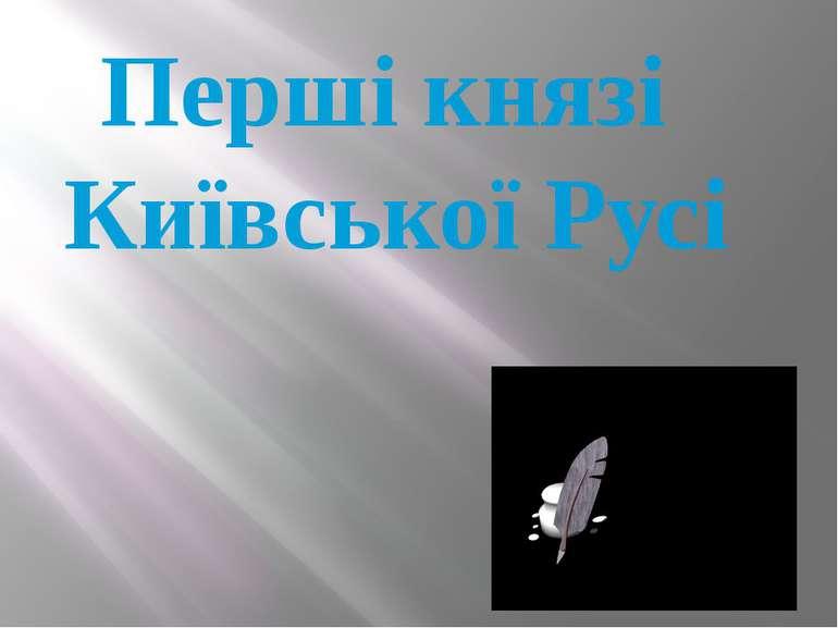 Перші князі Київської Русі