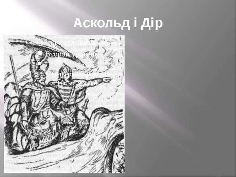 Аскольд і Дір