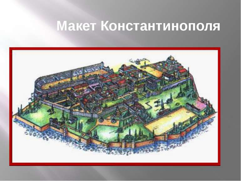 Макет Константинополя