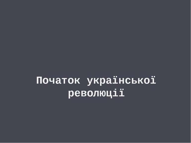Початок української революції