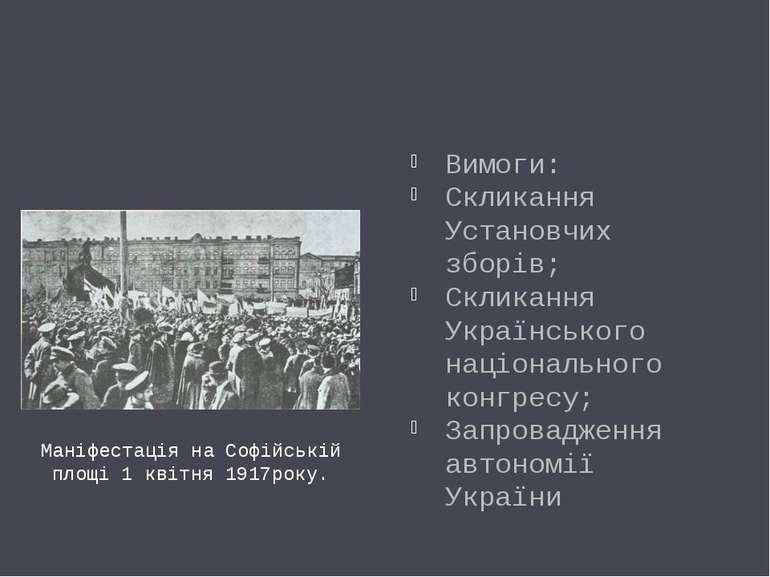 Вимоги: Скликання Установчих зборів; Скликання Українського національного кон...