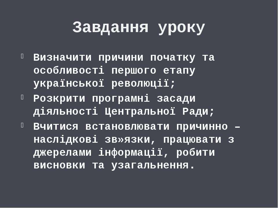 Завдання уроку Визначити причини початку та особливості першого етапу українс...