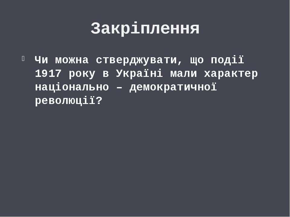 Закріплення Чи можна стверджувати, що події 1917 року в Україні мали характер...