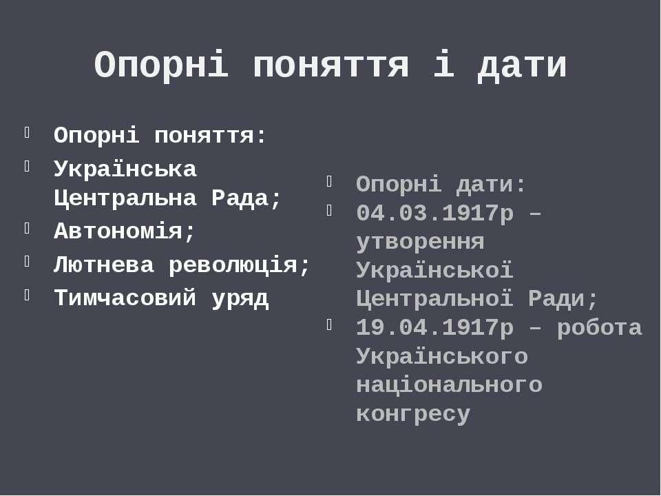 Опорні поняття і дати Опорні поняття: Українська Центральна Рада; Автономія; ...
