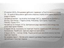 25 жовтня 1917р. Більшовики здійснити переворот в Росії та захопили владу. 28...