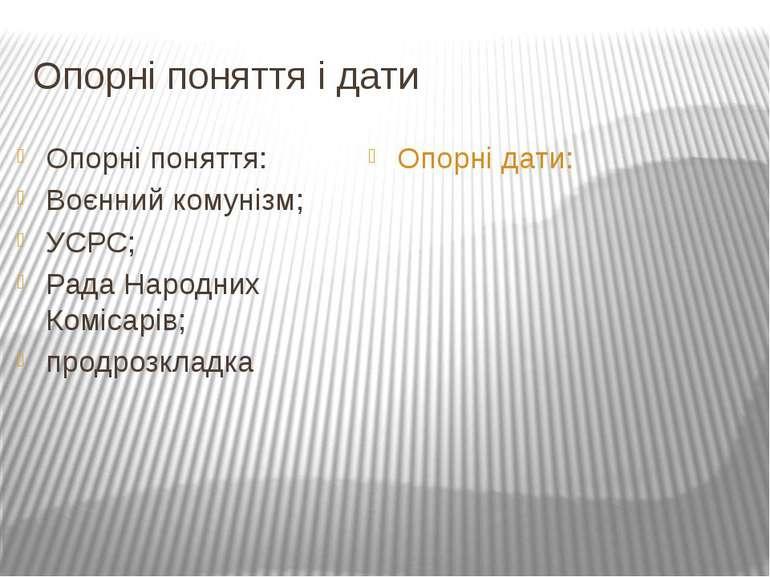 Опорні поняття і дати Опорні поняття: Воєнний комунізм; УСРС; Рада Народних К...