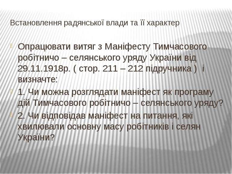 Встановлення радянської влади та її характер Опрацювати витяг з Маніфесту Тим...