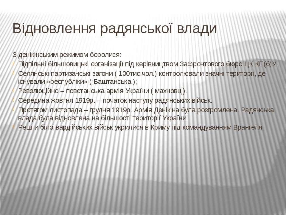 Відновлення радянської влади З денікінським режимом боролися: Підпільні більш...