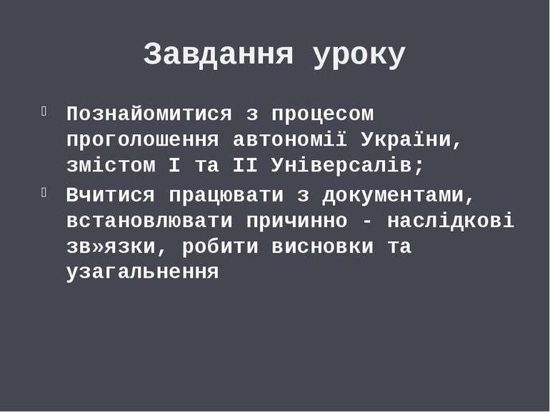 Завдання уроку Познайомитися з процесом проголошення автономії України, зміст...