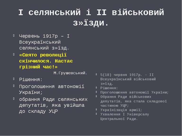 І селянський і ІІ військовий з»їзди. Червень 1917р – І Всеукраїнський селянсь...