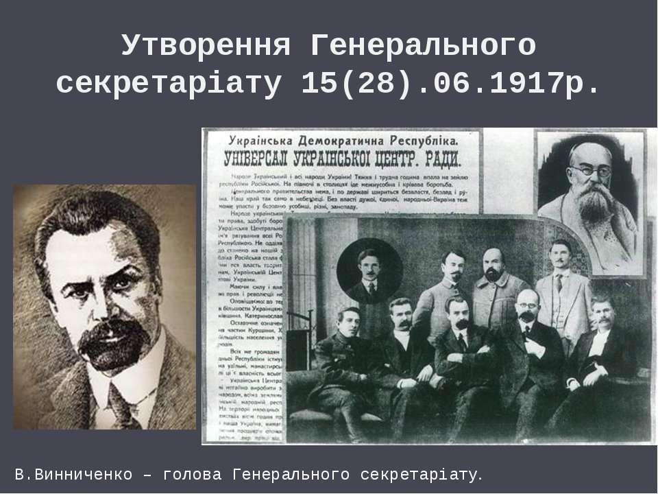 Утворення Генерального секретаріату 15(28).06.1917р. В.Винниченко – голова Ге...