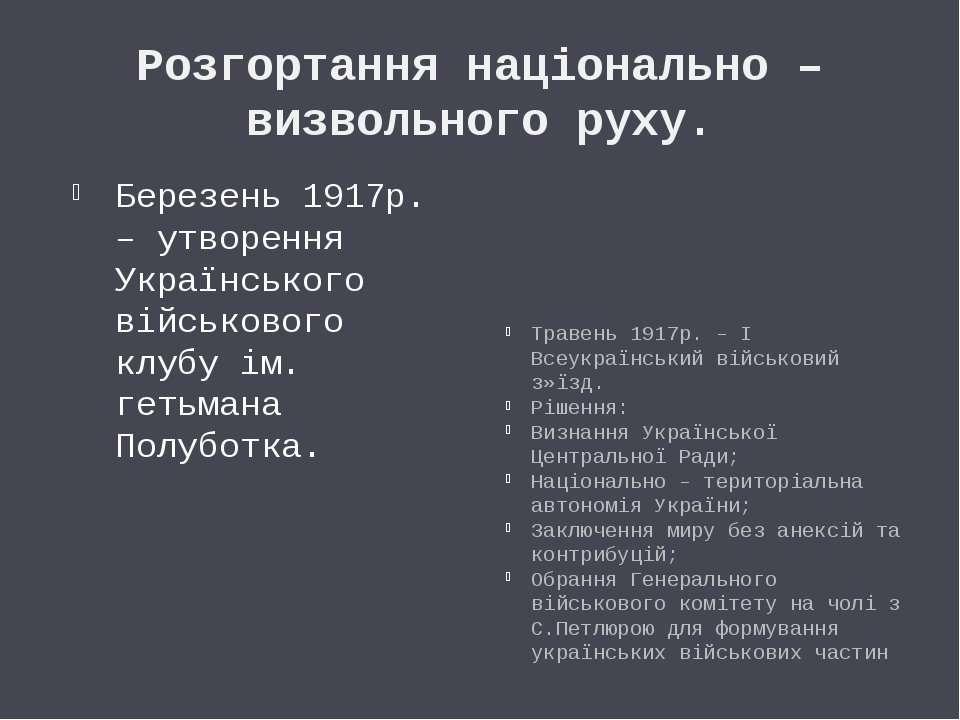 Розгортання національно – визвольного руху. Березень 1917р. – утворення Украї...