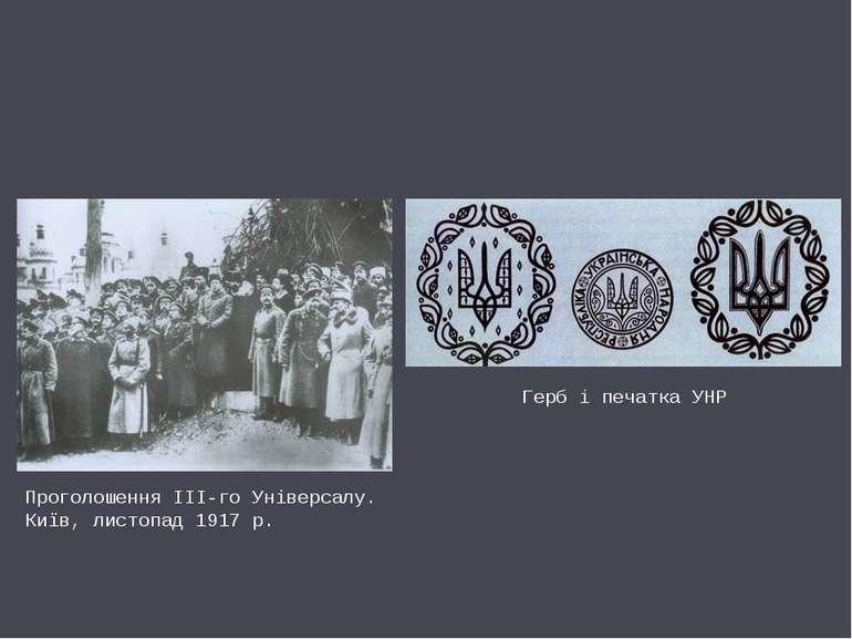 Проголошення ІІІ-го Універсалу. Київ, листопад 1917 р. Герб і печатка УНР