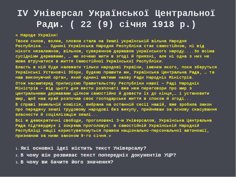 IV Універсал Української Центральної Ради. ( 22 (9) січня 1918 р.) « Народе У...