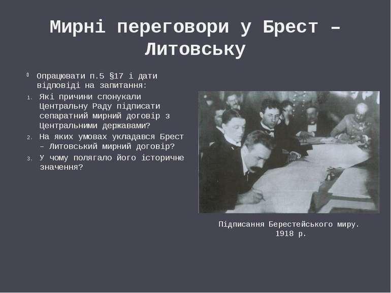 Мирні переговори у Брест – Литовську Опрацювати п.5 §17 і дати відповіді на з...