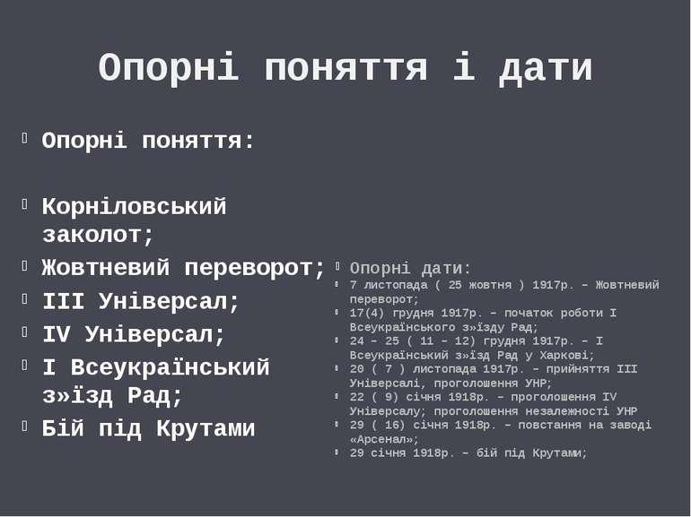 Опорні поняття і дати Опорні поняття: Корніловський заколот; Жовтневий перево...