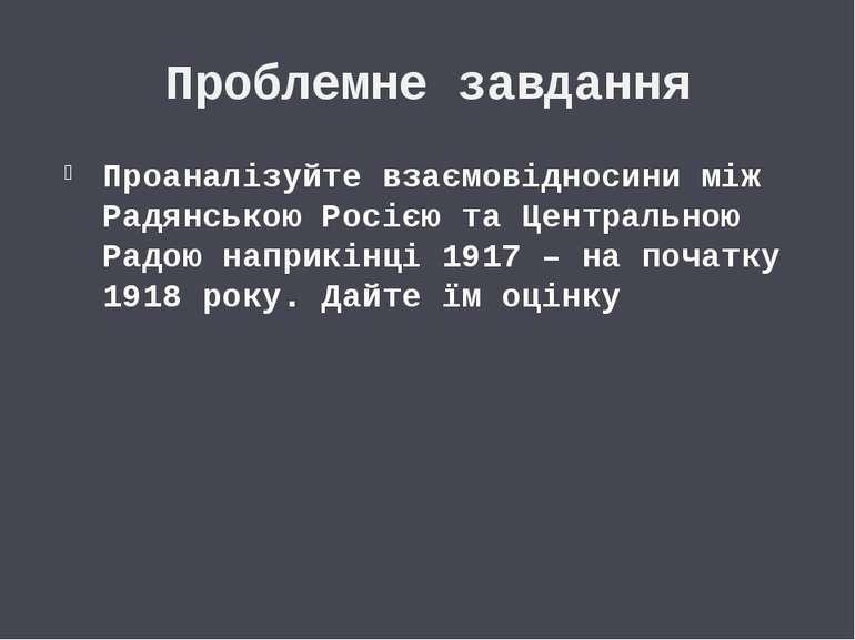 Проблемне завдання Проаналізуйте взаємовідносини між Радянською Росією та Цен...