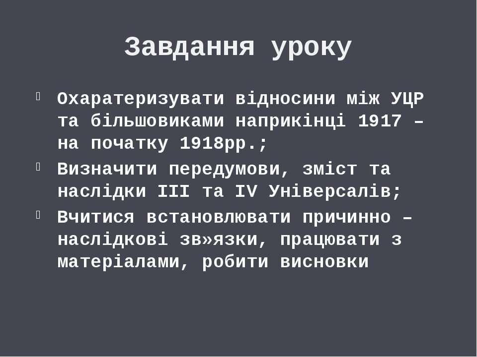 Завдання уроку Охаратеризувати відносини між УЦР та більшовиками наприкінці 1...