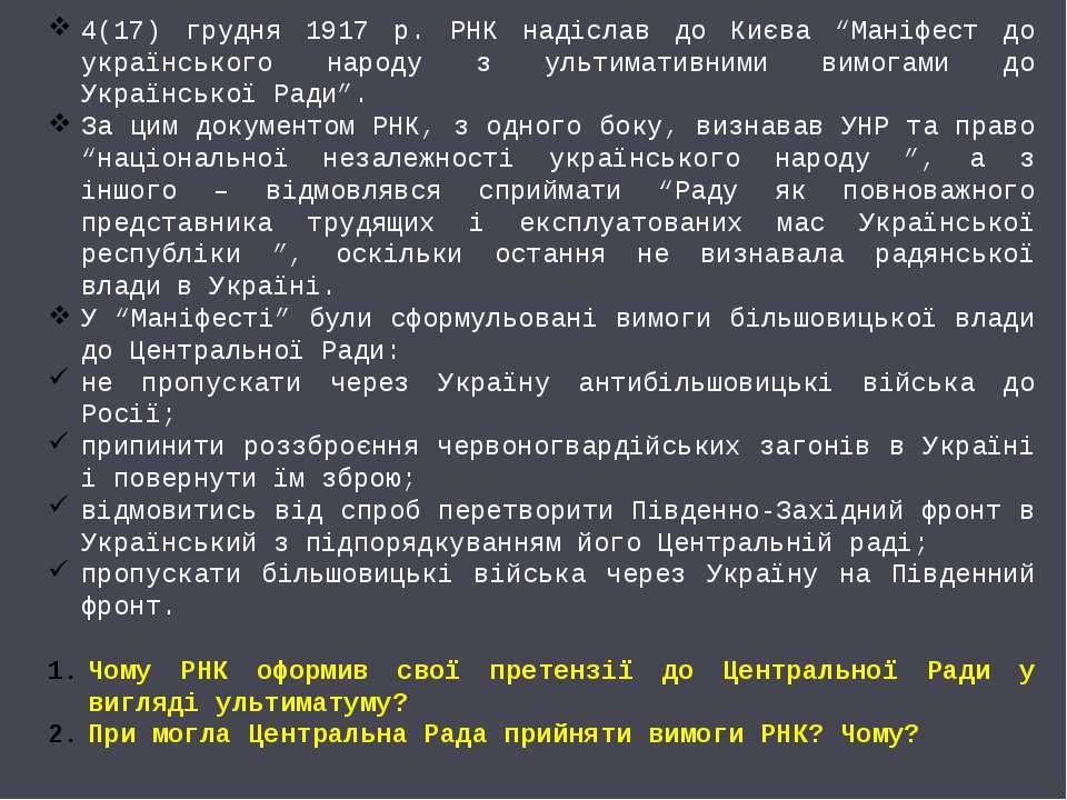 """4(17) грудня 1917 р. РНК надіслав до Києва """"Маніфест до українського народу з..."""