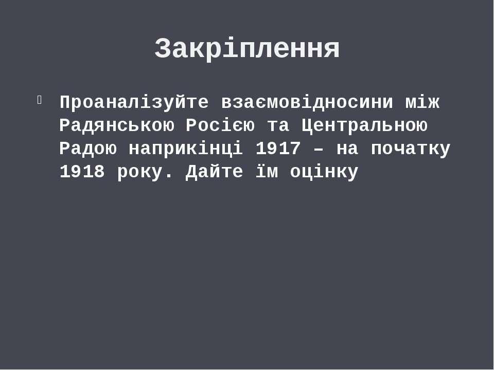 Закріплення Проаналізуйте взаємовідносини між Радянською Росією та Центрально...