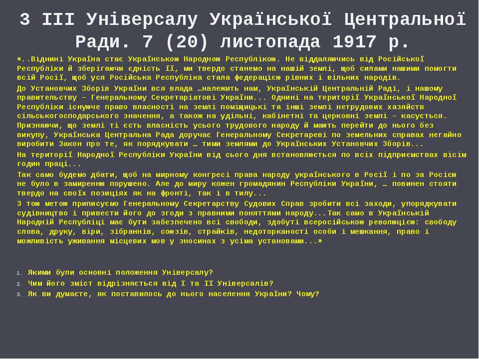 З ІІІ Універсалу Української Центральної Ради. 7 (20) листопада 1917 р. «..Ві...